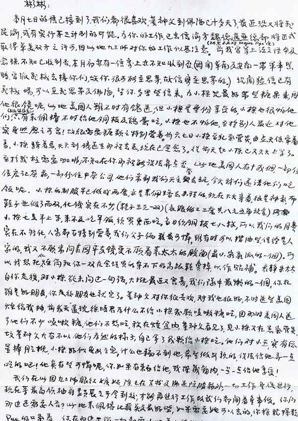 Letter written in Chinese that Arthur Newton carried, not sure of context.