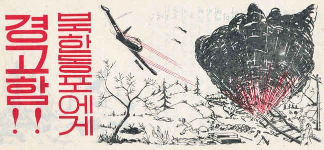 Korean War enemy propaganda leaflet.