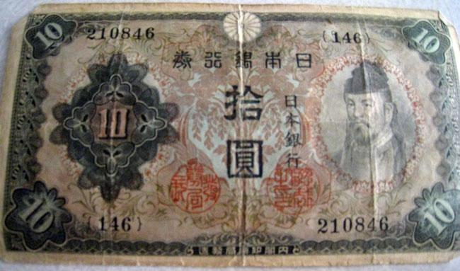 Japanese currency during World War II.